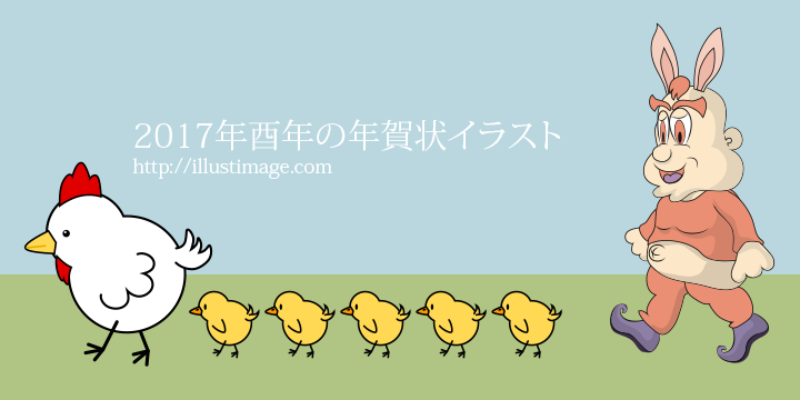 まとめ2017年酉年の鶏デザインのおすすめ年賀状イラストイメージ