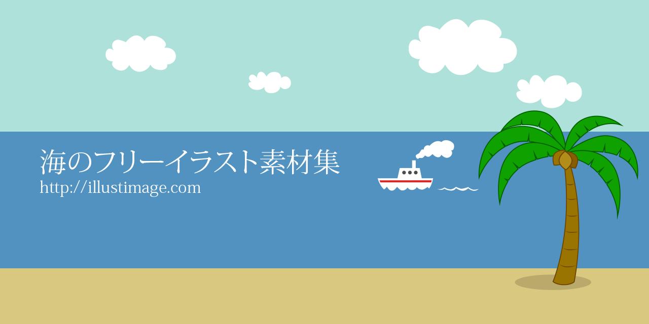 まとめ】海のフリーイラスト素材集|イラストイメージ