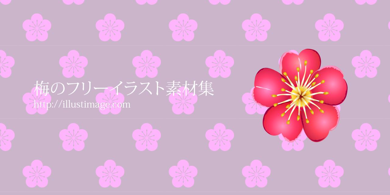 まとめ】梅の花のフリーイラスト素材 集|イラストイメージ
