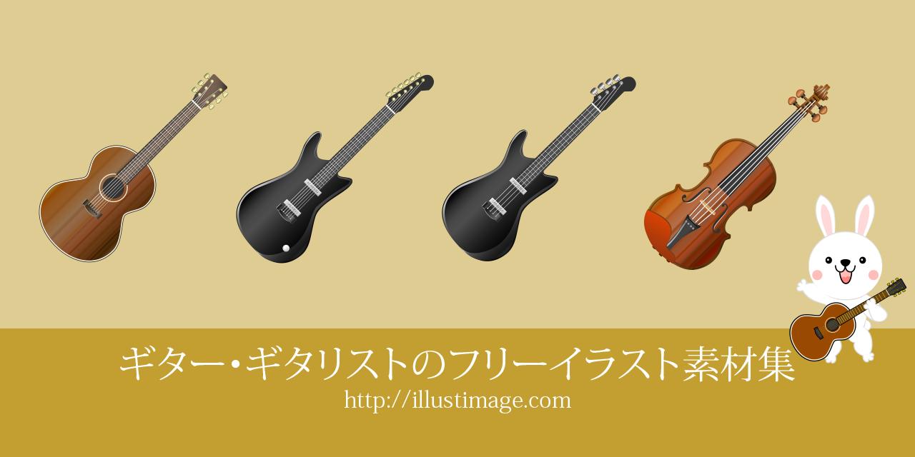 まとめギターギタリストの無料イラスト素材イラストイメージ