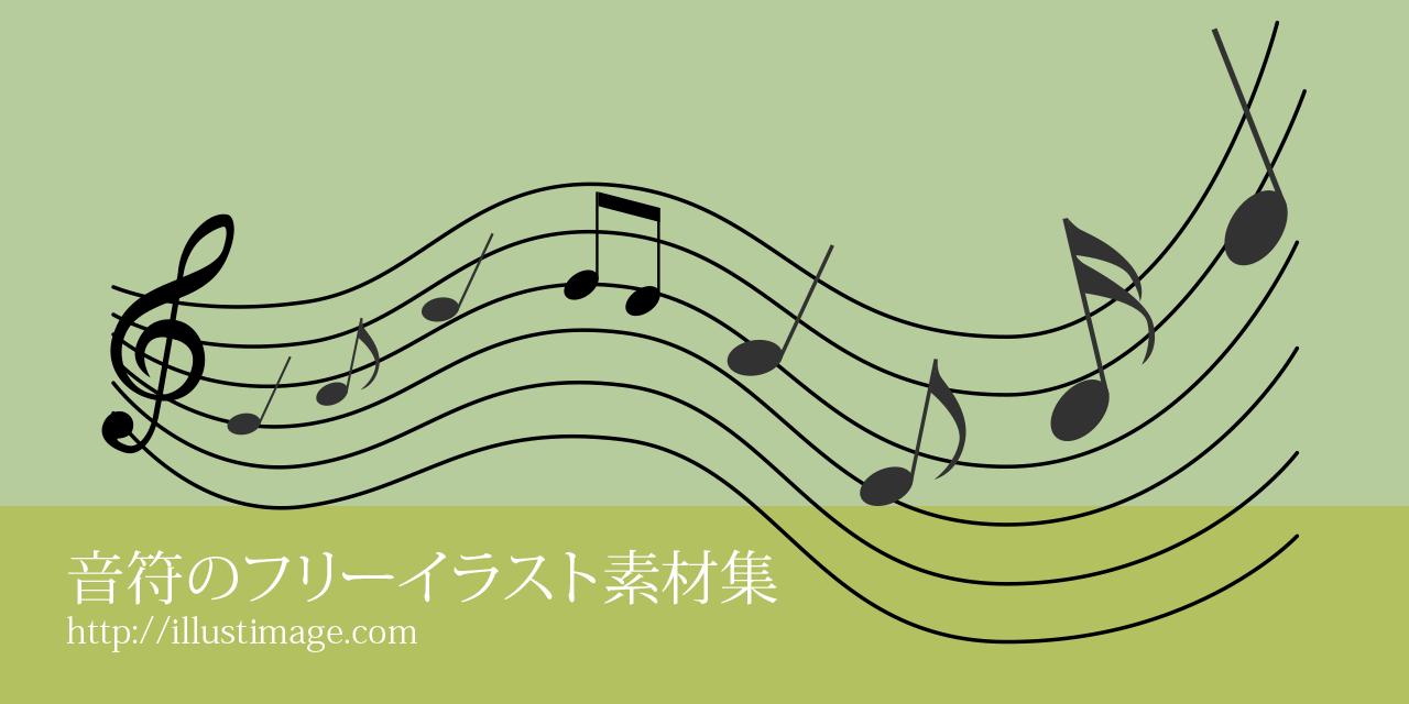 音符の無料イラスト素材集 - デザインとイラストとアバター
