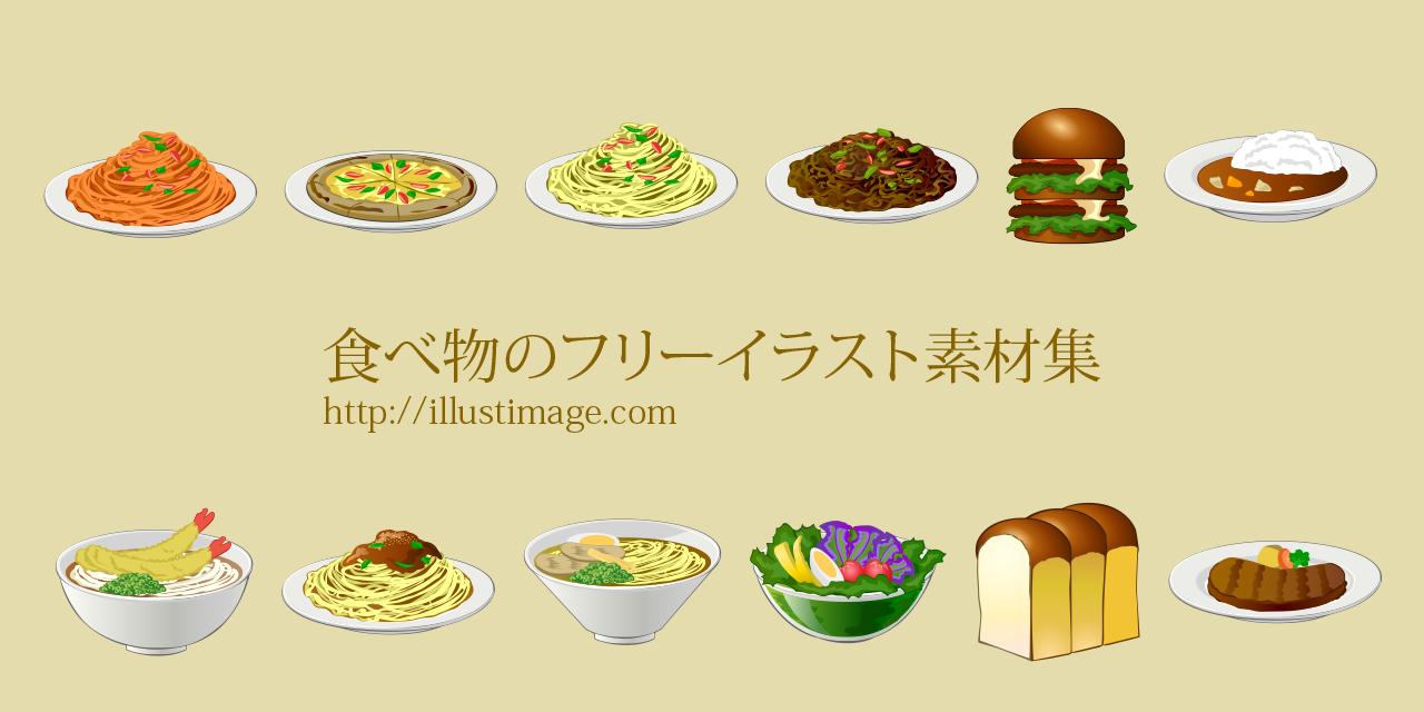 まとめ食べ物のフリーイラスト素材イラストイメージ