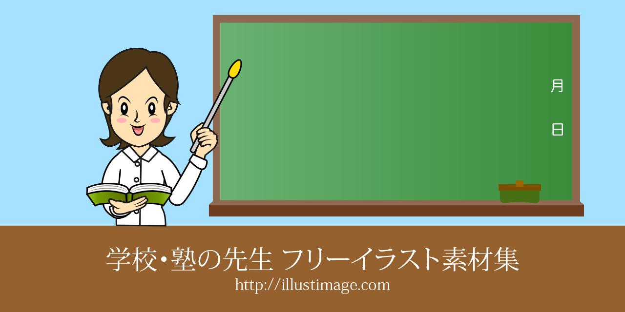 学校・塾の先生の無料イラスト素材 - デザインとイラストとアバター