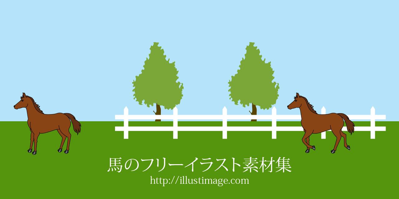 まとめ馬の無料イラスト素材集イラストイメージ
