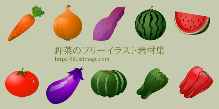 野菜の無料イラスト素材