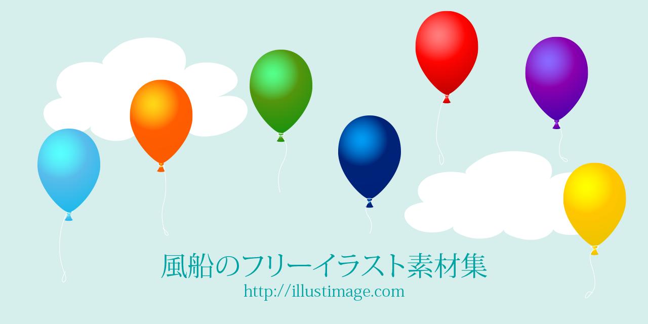 まとめ】風船のフリーイラスト素材集|イラストイメージ