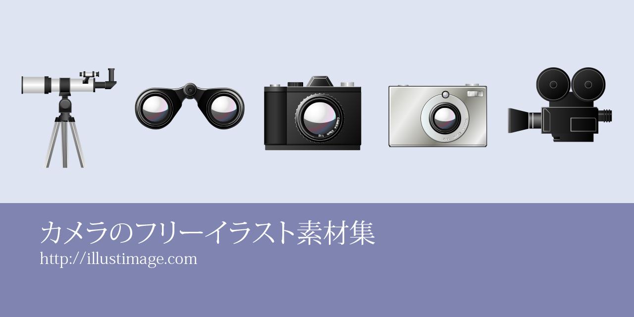 まとめカメラのフリーイラスト素材集イラストイメージ