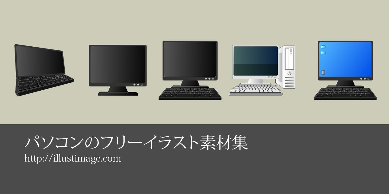 パソコンの無料イラスト素材 - デザインとイラストとアバター