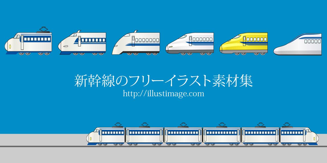 まとめ新幹線のフリーイラスト素材集イラストイメージ