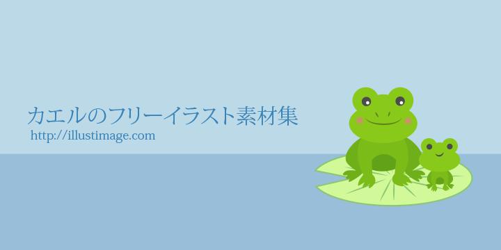 まとめ可愛いカエルの無料イラスト素材イラストイメージ