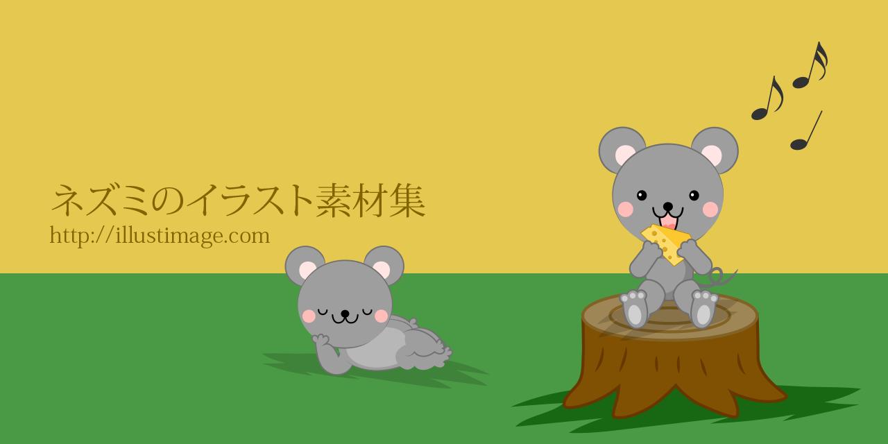まとめ】可愛いネズミの無料イラスト素材集 イラストイメージ
