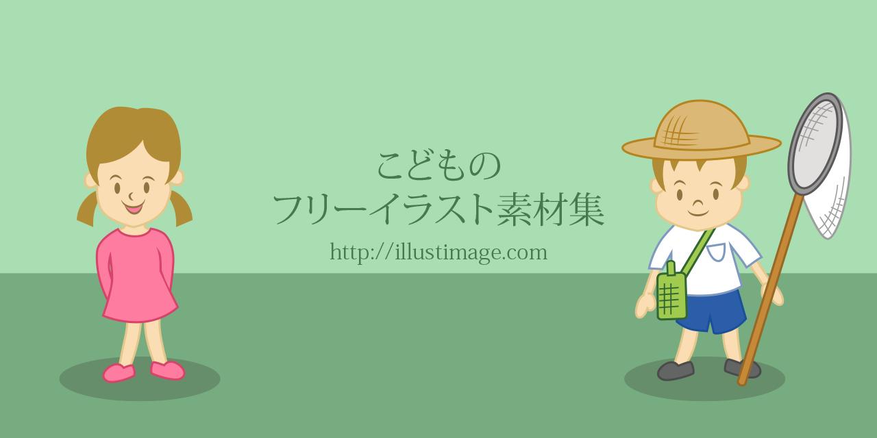 まとめかわいい子どもの無料イラスト素材集イラストイメージ