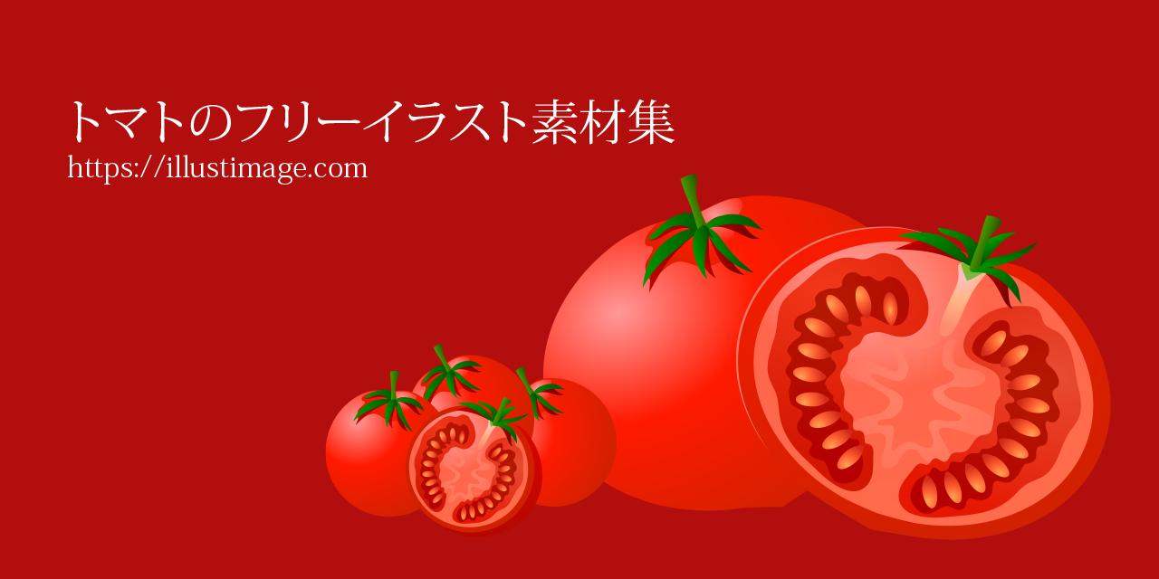まとめトマトのフリーイラスト素材集イラストイメージ