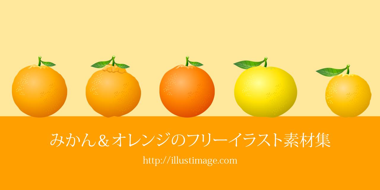 まとめ みかん オレンジのフリーイラスト素材集 イラストイメージ