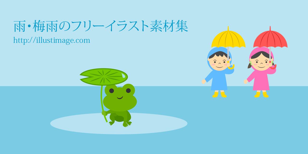 まとめ 雨 梅雨のフリーイラスト素材集 イラストイメージ