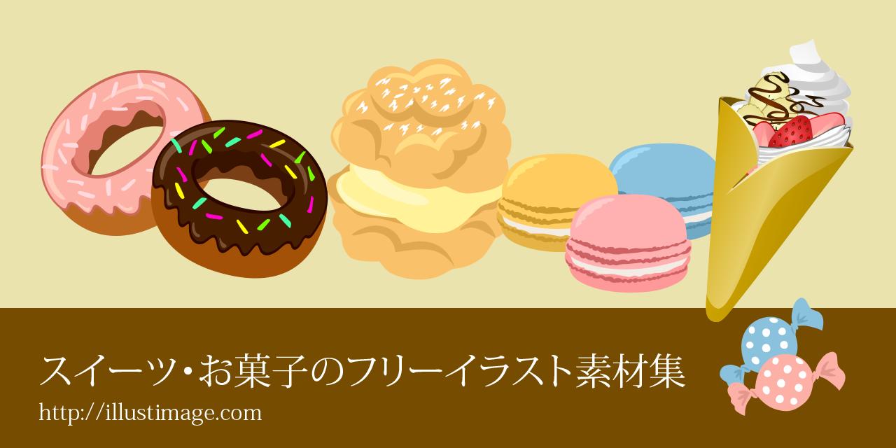 まとめスイーツお菓子のフリーイラスト素材集イラストイメージ