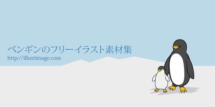 可愛いペンギンのフリーイラスト素材