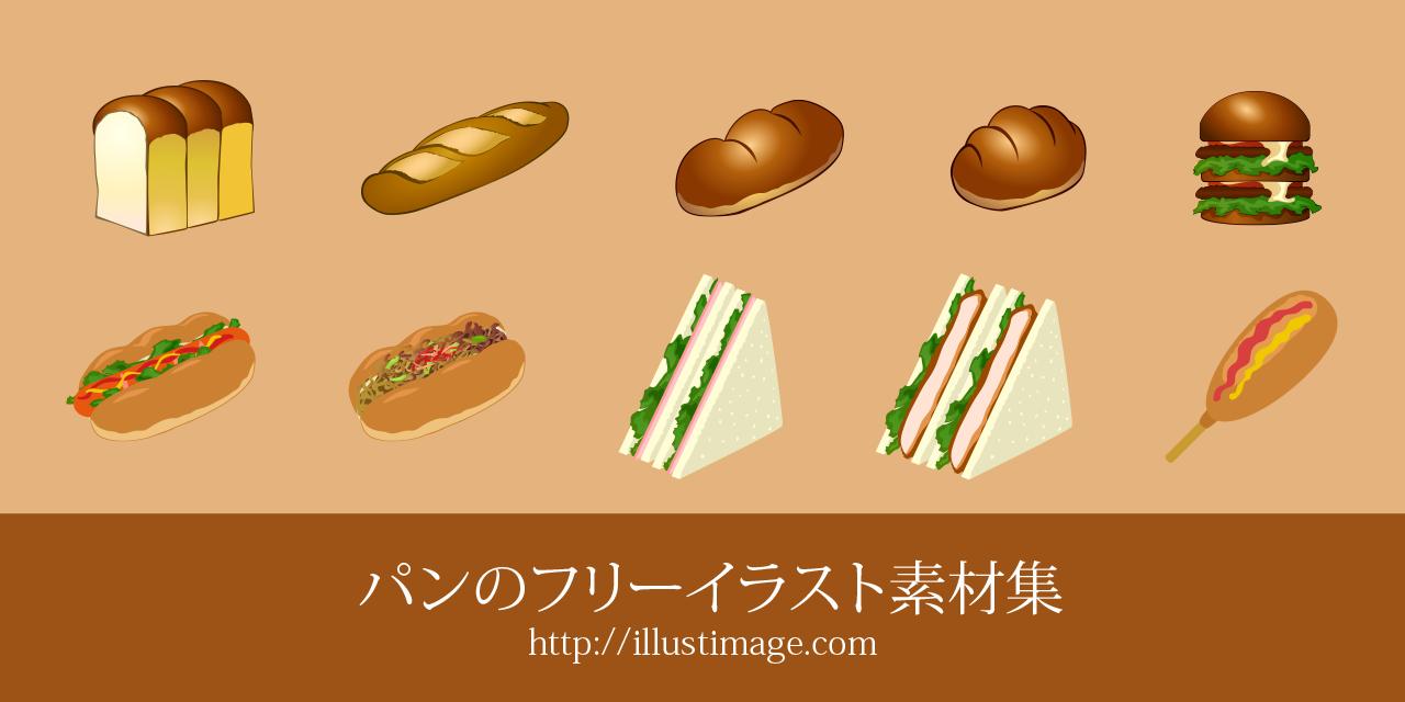 まとめパンのフリーイラスト素材集イラストイメージ