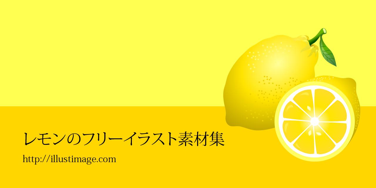 まとめレモンのフリーイラスト素材 集イラストイメージ
