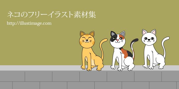 まとめ可愛いネコの無料イラスト素材集イラストイメージ