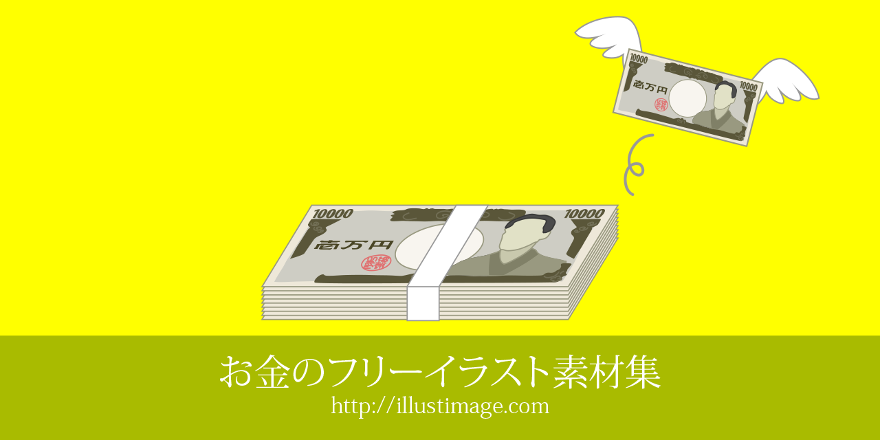お金の画像 p1_33