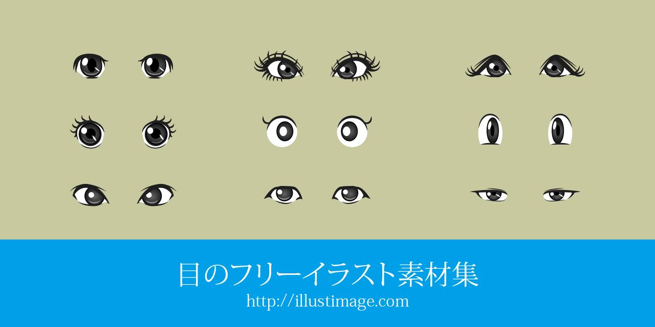 まとめ目のフリーイラスト素材集イラストイメージ