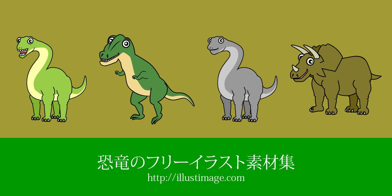 まとめ恐竜のフリーイラスト素材集イラストイメージ