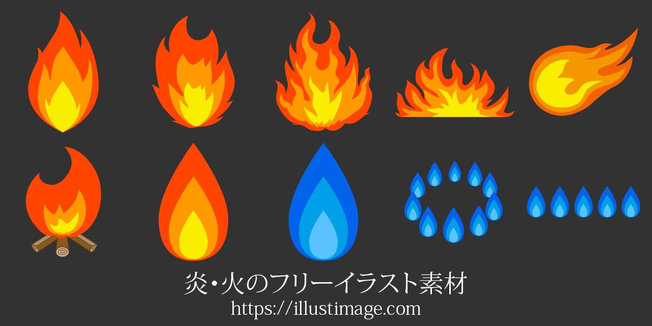 まとめ炎火の無料イラスト素材集イラストイメージ