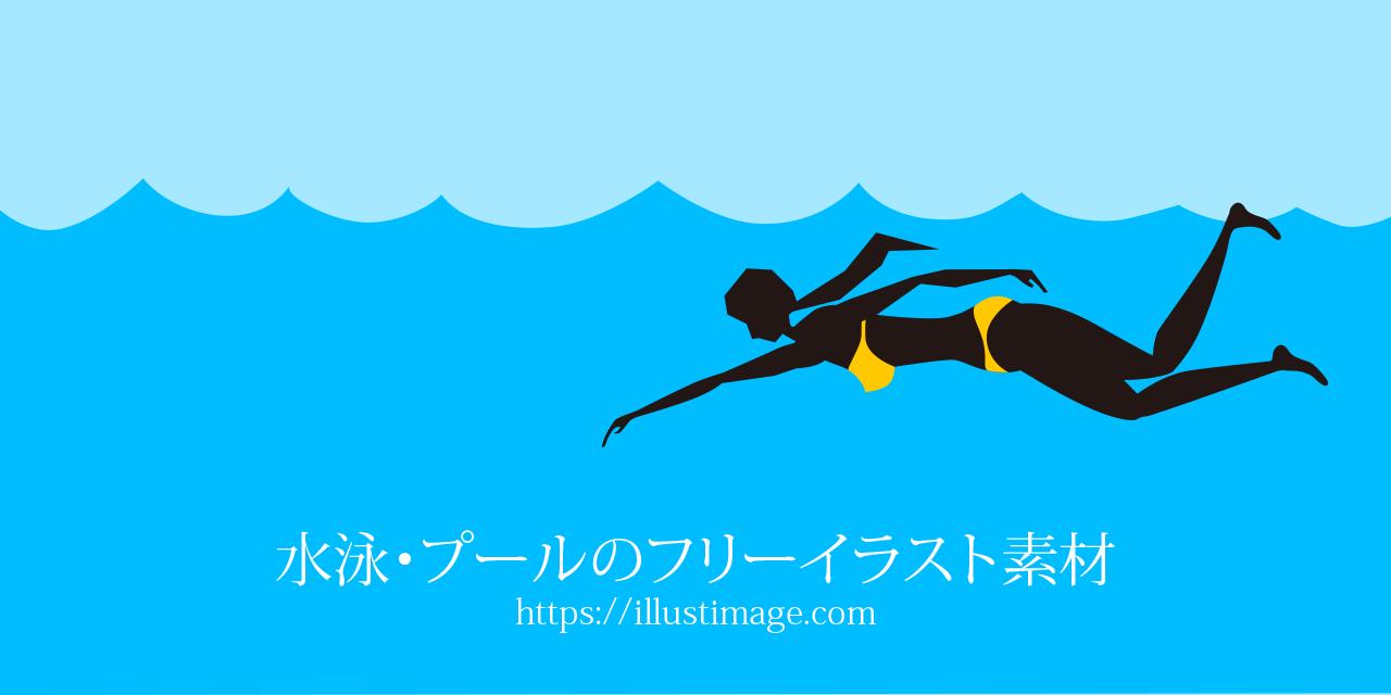 まとめ水泳プールの無料イラスト素材集イラストイメージ