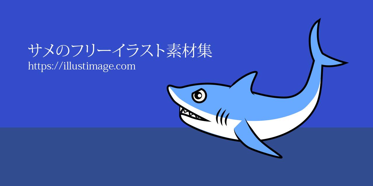まとめ サメの無料イラスト素材集 イラストイメージ
