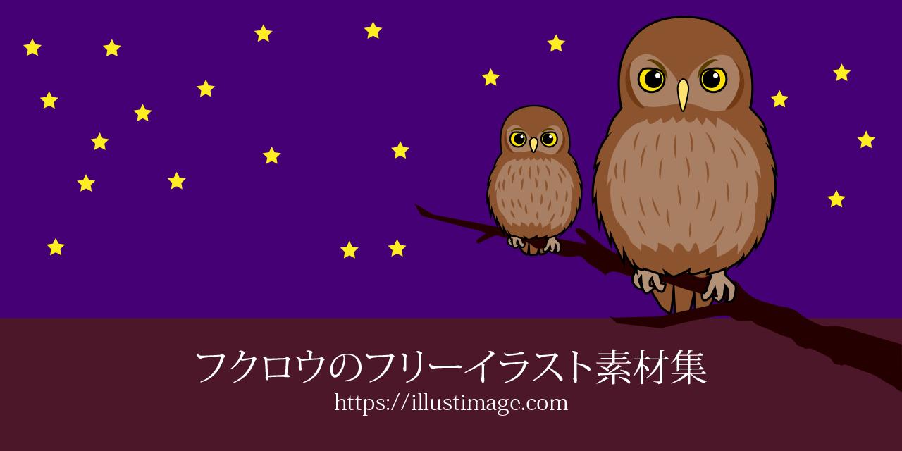 まとめ可愛いフクロウの無料イラスト素材集イラストイメージ