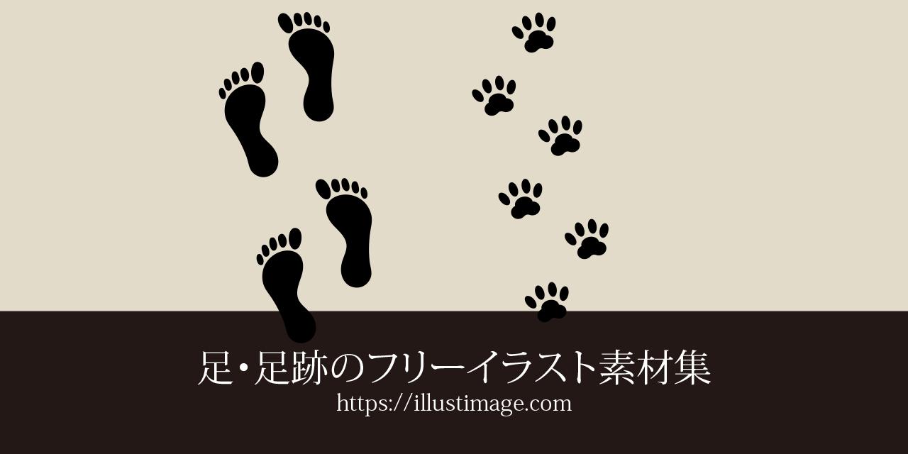 まとめ】足・足跡の無料イラスト素材集|イラストイメージ