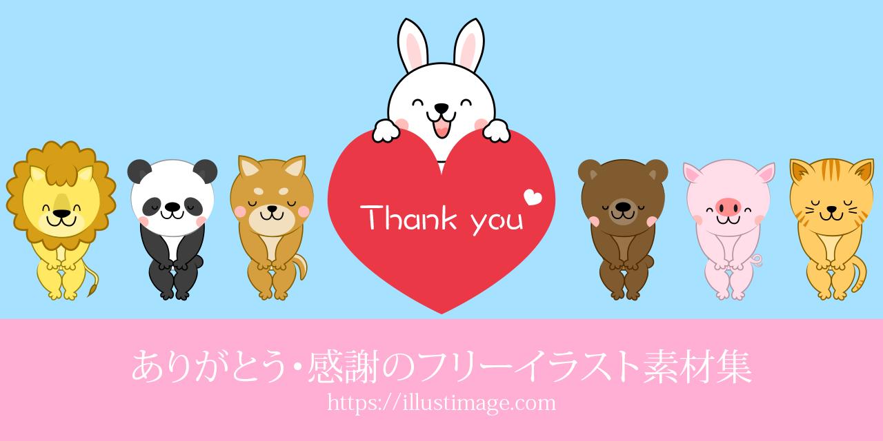 まとめ】ありがとう・感謝の無料イラスト素材集|イラストイメージ