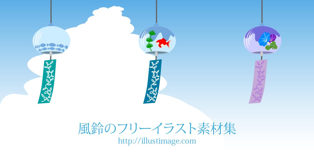 まとめ 風鈴の無料イラスト素材集 イラストイメージ