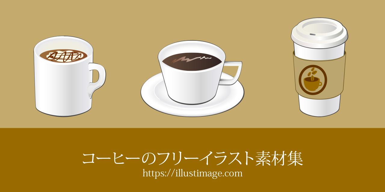 まとめコーヒーの無料イラスト素材集イラストイメージ