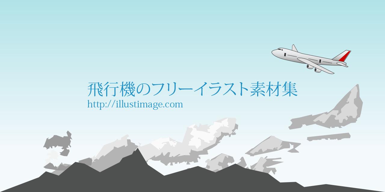 まとめ】飛行機のフリーイラスト素材|イラストイメージ