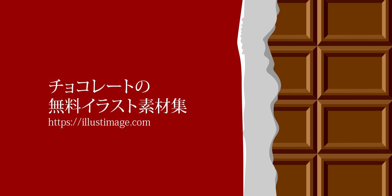 まとめ 無料のチョコレートイラスト素材集 イラストイメージ