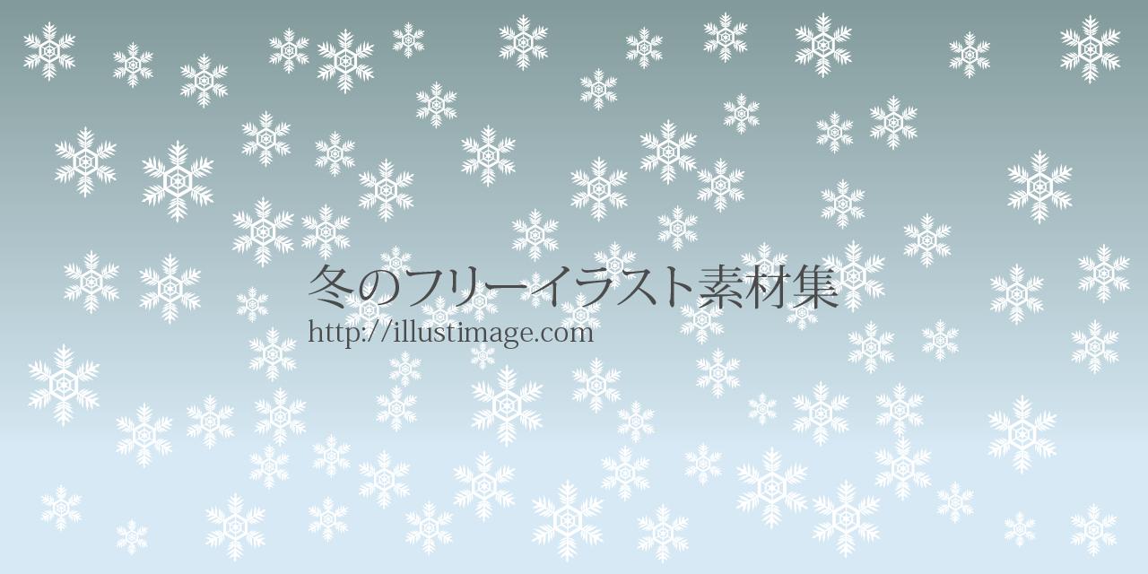 かわいい&かっこいい無料イラスト素材集|イラストイメージ