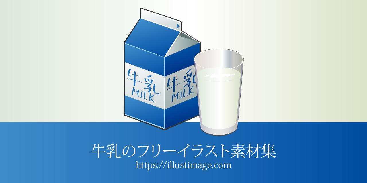 牛乳 イラスト