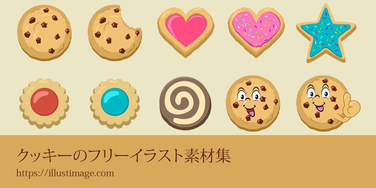 まとめ 無料のクッキーイラスト素材集 イラストイメージ