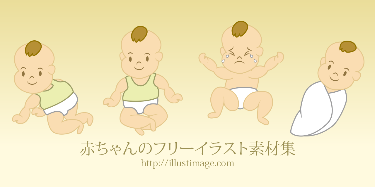 まとめ】可愛い赤ちゃんの無料イラスト素材集|イラストイメージ