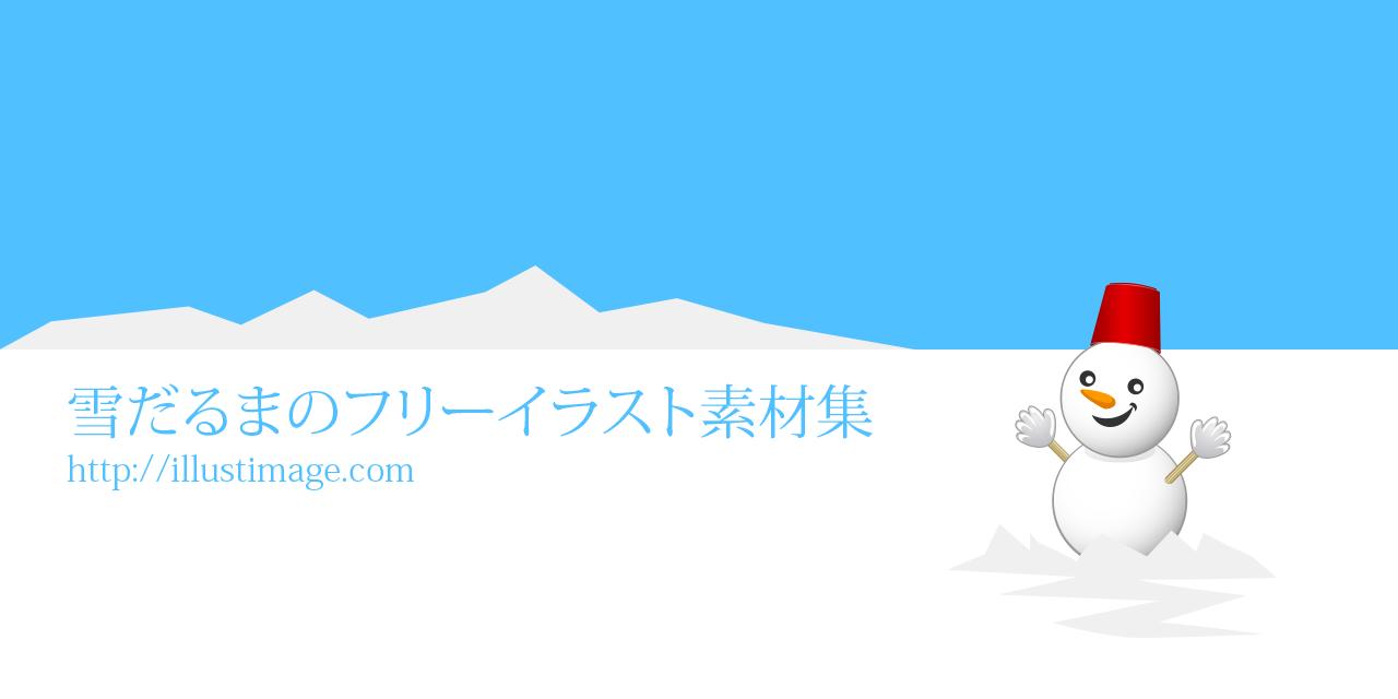 まとめ可愛い雪だるまの無料イラスト素材イラストイメージ