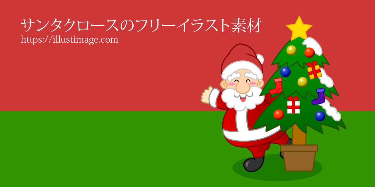 サンタクロースの画像 p1_4