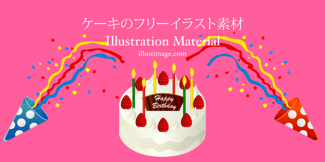 まとめ ケーキのフリーイラスト素材 イラストイメージ