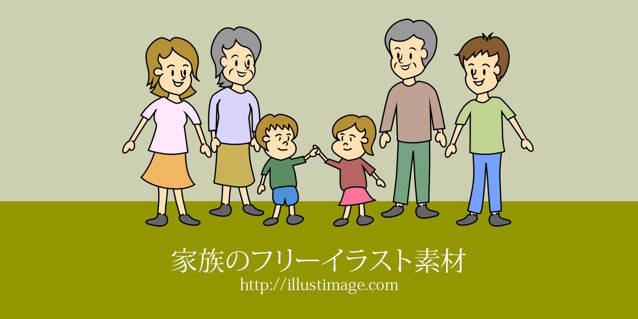 まとめ】家族の無料イラスト素材集|イラストイメージ