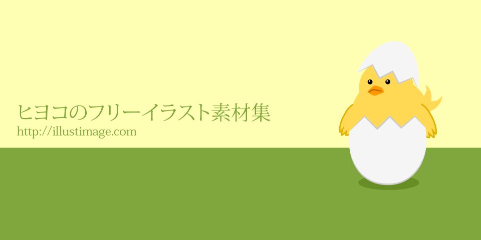 まとめ可愛いヒヨコの無料イラスト素材集イラストイメージ