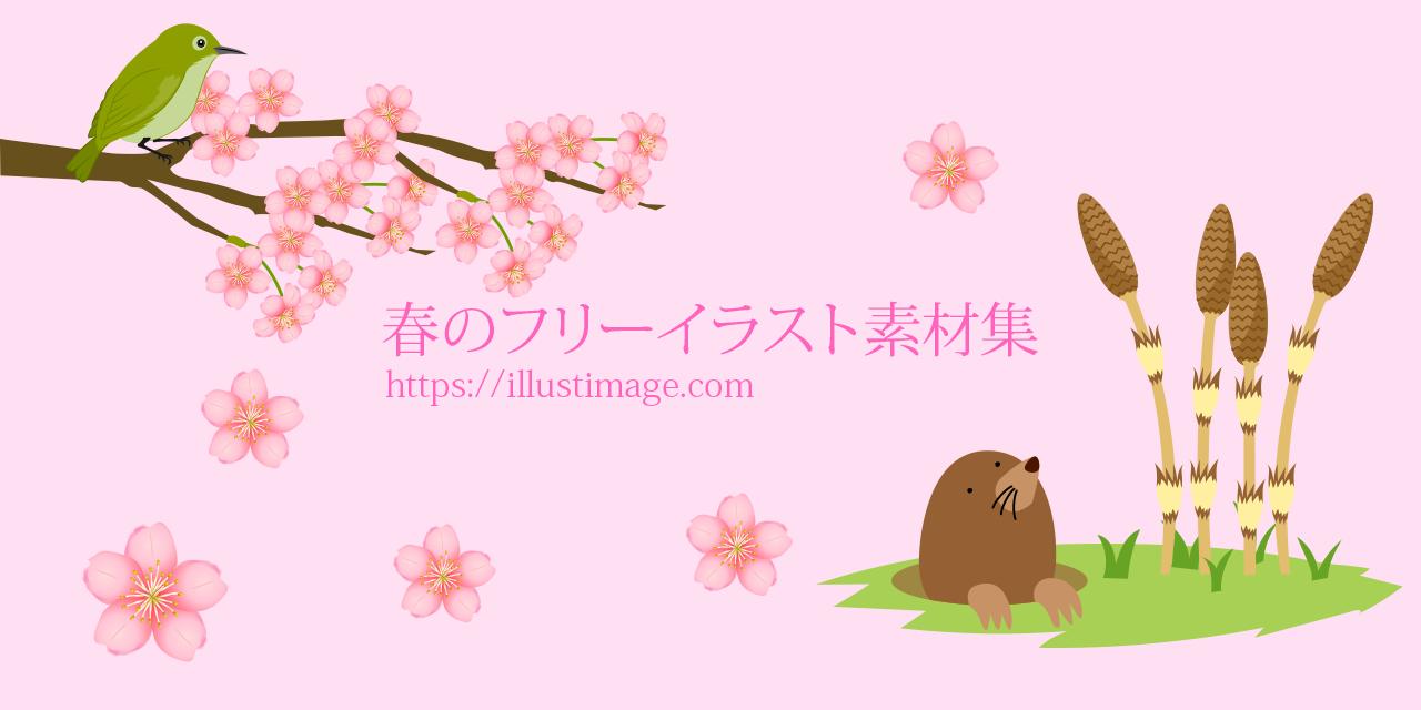 まとめ春のフリーイラスト素材集イラストイメージ