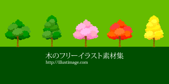 まとめ木のフリーイラスト素材イラストイメージ