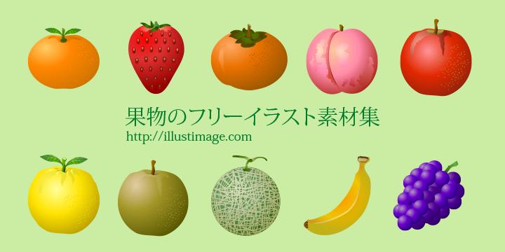 まとめ】果物のフリーイラスト素...