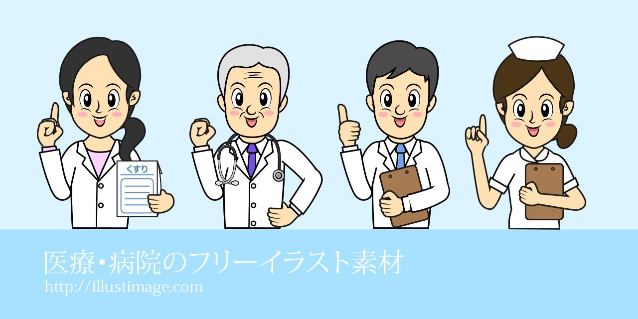 まとめ】医療・病院のフリーイラスト素材 集|イラストイメージ
